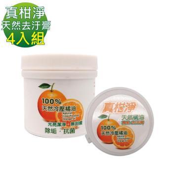 真柑淨 天然冷壓橘油萬能去汙膏 4入組