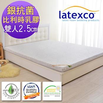 《贈乳膠枕》比利時進口 德國銀離子抗菌2.5cm乳膠床墊(雙人5尺)