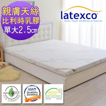 《贈乳膠枕》比利時進口 親膚天絲2.5cm乳膠床墊(單大3.5尺)