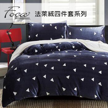 【FOCA】極緻法萊絨雙人四件式兩用被毯床包組-床包加厚款(繁星)