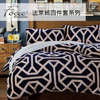 【FOCA】極緻法萊絨雙人四件式兩用被毯床包組-床包加厚款(迷宮)