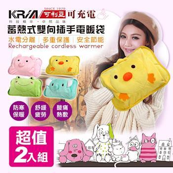 KRIA可利亞 蓄熱式雙向插手電暖袋/熱敷袋/電暖器 (豬+蛙超值2入組)