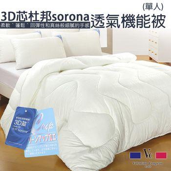 【Valentino 范倫鐵諾】台灣精製 杜邦Sorona 3D芯 透氣機能被 單人 26004