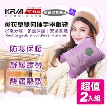 KRIA可利亞 蓄熱式雙向插手電暖袋/熱敷袋/電暖器 (雙色超值2入組)