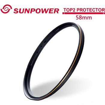 SUNPOWER TOP2 58mm PROTECTOR 超薄多層鍍膜保護鏡