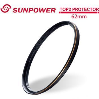 SUNPOWER TOP2 62mm PROTECTOR 超薄多層鍍膜保護鏡