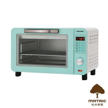 松木MATRIC-16L微電腦烘培調理烘烤爐MG-DV1601M