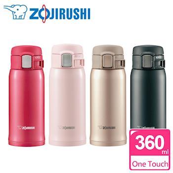 ZOJIRUSHI 象印 0.36L 超輕量不銹鋼保冷保溫瓶杯(SM-SA36)