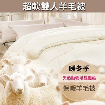 【貴夫人】頂級柔暖透氣雙人羊毛冬被蓬鬆輕柔羊毛被(2入)