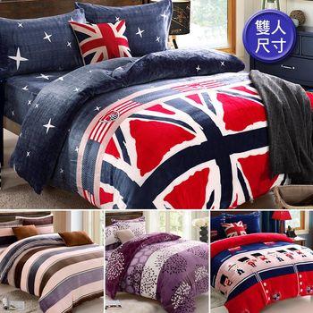 《HOYACASA英倫情調》雙人四件式法蘭絨被套床包組-多款任選