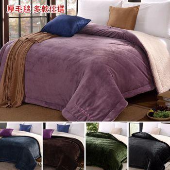 《HOYACASA 綿密暖感》羊羔絨加大厚毛毯-多款任選