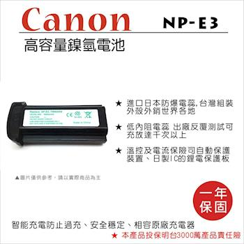 ROWA 樂華 For Canon NP-E3 NPE3 電池