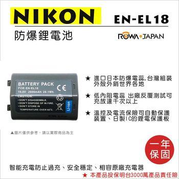 ROWA 樂華 For NIKON EN-EL18 ENEL18 電池