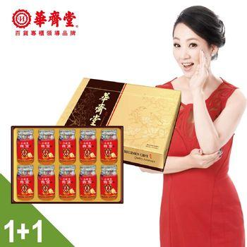 【華齊堂】高麗蔘燕窩飲禮盒買一送一特惠組