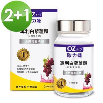OZMD歐力婕-專利白藜蘆醇加一元多一件2+1瓶(60顆/瓶)