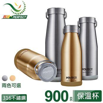 【台灣理想PERFECT】日式316不鏽鋼真空斷熱保溫瓶 900cc_兩入組