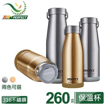 【台灣理想PERFECT】日式316不鏽鋼真空斷熱保溫瓶 260cc_兩入組