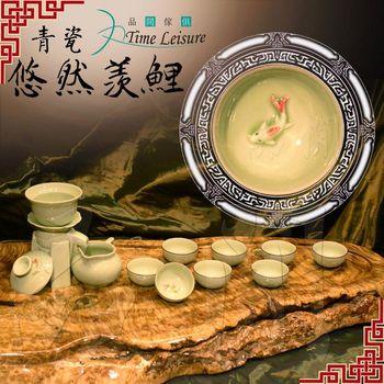 Time Leisure 品閒 青瓷三足鯉魚杯自動茶具11件組