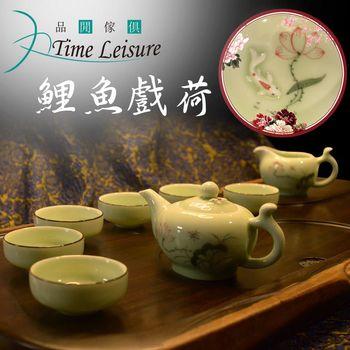 Time Leisure 品閒 鯉魚戲荷 手繪青瓷浮雕禮盒茶具(8件組)