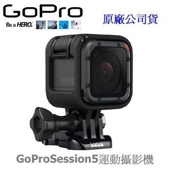 【GoPro】HERO 5 Session 運動攝影機 (公司貨) 現貨供應