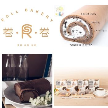 【卷卷蛋糕】OREO冰炫風生乳卷x1+冬戀巧克力冰心卷x1+紐西蘭進口咖啡(10入/盒)X1