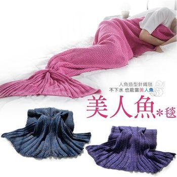 美人魚針織保暖毛毯 冷氣毯 懶人毯 空調毯 藍色海洋的傳說 全智賢 蔡依林