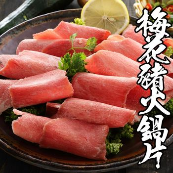 【海鮮王】嚴選特嫩梅花豬火鍋肉片*4盒組(250g±10%/盒)