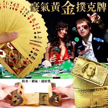 【買達人】豪氣黃金撲克牌