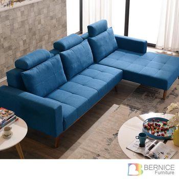Bernice-菲爾L型布沙發椅組合/沙發床