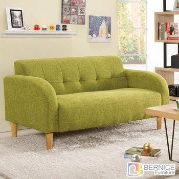 Bernice-多莉絲雙人座布沙發椅(綠色)