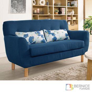 Bernice-凱西雙人座布沙發椅(藍色)(送抱枕)