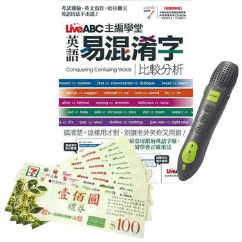 LiveABC主編學堂:易混淆字比較分析+ LivePen智慧點讀筆+ 7-11禮券500元