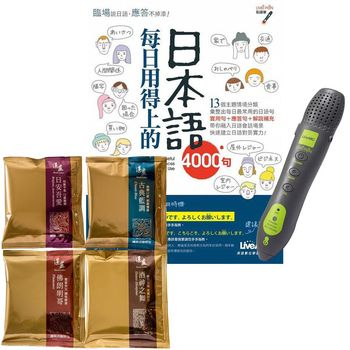 每日用得上的日本語4000句+ LivePen智慧點讀筆+ 湛盧濾掛式咖啡(11克/20包)