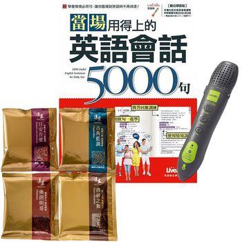 當場用得上的英語會話5000句+ LivePen智慧點讀筆+ 湛盧濾掛式咖啡(11克/20包)