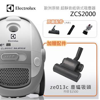 【electrolux伊萊克斯】歐洲原裝進口超靜音吸塵器 ZCS2000+ze013c塵蟎吸頭超值組