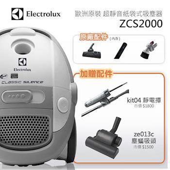 【electrolux伊萊克斯】歐洲原裝進口超靜音吸塵器 ZCS2000除塵蟎組合