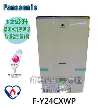 ◆贈好禮◆Panasonic國際牌 12公升nanoe奈米水離子除濕機 F-Y24CXWP