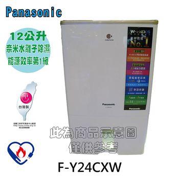 ◆贈好禮◆Panasonic國際牌 12公升nanoe奈米水離子除濕機 F-Y24CXW