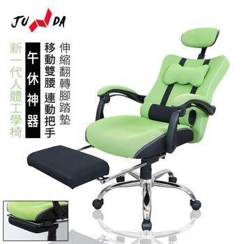 【JUNDA】 人體工學愛莉維亞-休閒腳墊款辦公椅/電腦椅(三色任選)