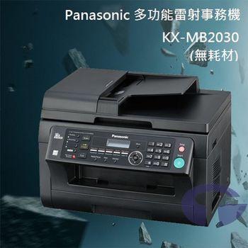 【Panasonic】五合一多功能雷射事務機 USB+LAN KX-MB2030 (經典黑/耗材需另購)