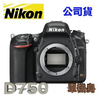 【Nikon】 D750 Body 單機身  內建WiFi (公司貨)
