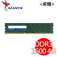 ADATA 威剛 4GB DDR3 1600 1.5V桌上型記憶體