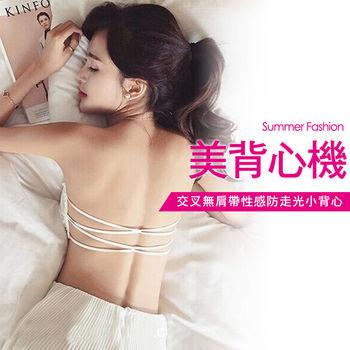 121任選【Olivia】交叉無肩帶性感防走光小背心-白色