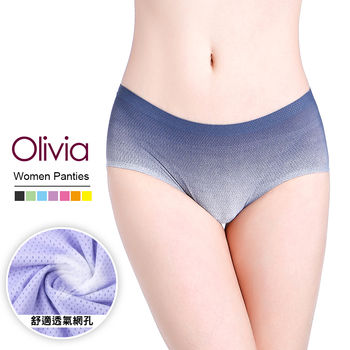 121任選【Olivia】360度透氣網孔舒適漸變色系內褲 (黑色)