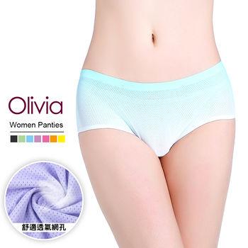 121任選【Olivia】360度透氣網孔舒適漸變色系內褲 (藍色)