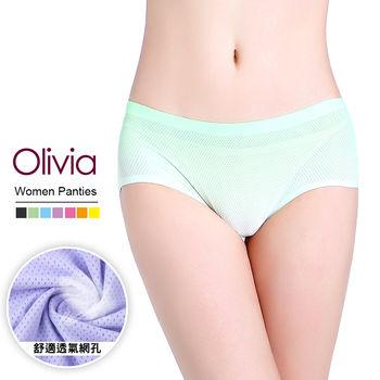 121任選【Olivia】360度透氣網孔舒適漸變色系內褲 (綠色)