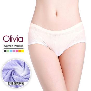 121任選【Olivia】360度透氣網孔舒適漸變色系內褲 (橘色)