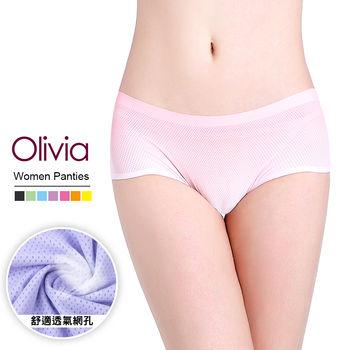 121任選【Olivia】360度透氣網孔舒適漸變色系內褲 (粉紅)