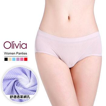 121任選【Olivia】360度無痕透氣網孔舒適內褲 (杏色)