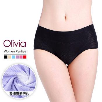 121任選【Olivia】360度無痕透氣網孔舒適內褲 (黑色)